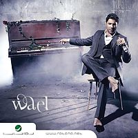 Wael Kfoury _ Sar El Haki 2015  وائل كفوري _ صار الحكي.mp3