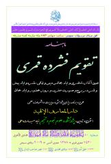 Taqwim-Feshorde-Jomaadaa2-1430.pdf