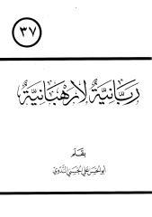 أبو الحسن الندوي - ربانية لا رهبانية.pdf