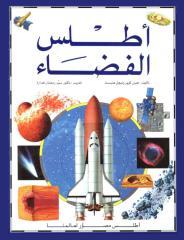 أطلس الفضاء.pdf