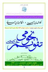 13 Moharram 1429.pdf