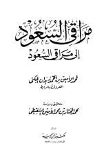 المراقي لمرابط ول أحمد زيدان.pdf