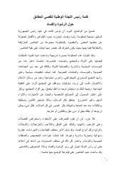 Rapport-CICM_1.pdf