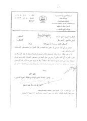 تسجيل اي اثاث يتم شراؤه من قبل المدرسة عهدة ثابتة.doc