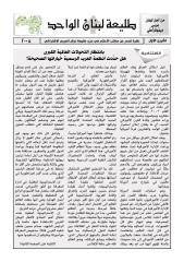 38 طليعة لبنان تشرين الأول 2008.pdf