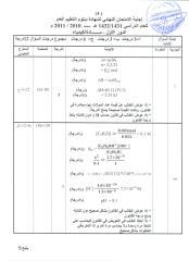 نموذج معتمد لمادة الكيمياء0004.pdf