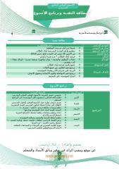 برنامج أسبوع التعاون المدرسي + البطاقة التقنية موقع وثيقتي.docx
