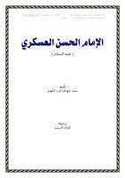 الإمام الحسن العسكري (ع).pdf